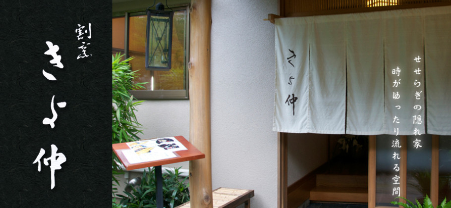 割烹 きよ仲|伊豆伊東市の天ぷら・地魚・すき焼き・割烹・会席料理