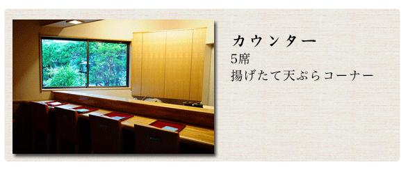 きよ仲 カウンター 揚げたて天ぷらコーナー